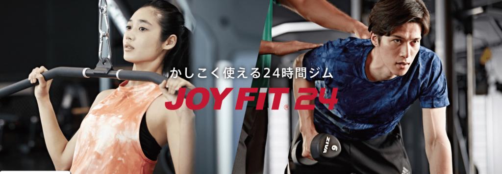 【足立小台】足立小台駅周辺のおすすめフィットネスジム・パーソナルトレーニングジムをご紹介!_JOYFIT(ジョイフィット)24