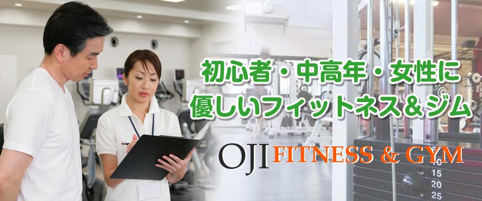 【高野】高野駅周辺のおすすめフィットネスジム・パーソナルトレーニングジムをご紹介!_王子フィットネス&ジム