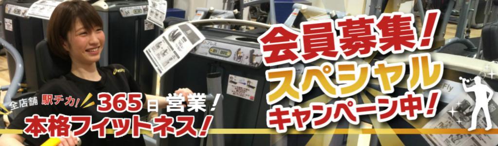 【高野】高野駅周辺のおすすめフィットネスジム・パーソナルトレーニングジムをご紹介!_ACE FITNESS