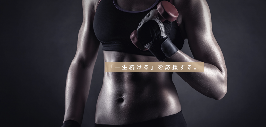 【高野】高野駅周辺のおすすめフィットネスジム・パーソナルトレーニングジムをご紹介!_足立区のパーソナルジム personal gym ZEXER(ゼクサー)
