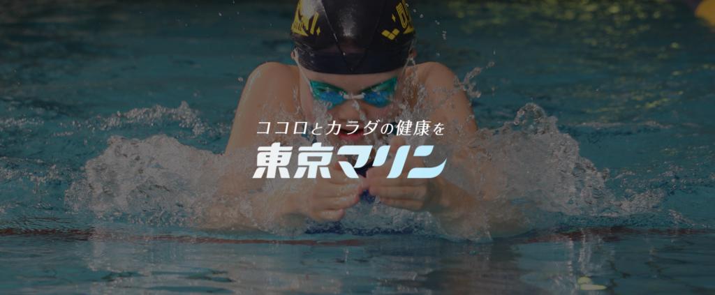 【江北】江北駅周辺のおすすめフィットネスジム・パーソナルトレーニングジムをご紹介!_東京マリン 江北フィットネス