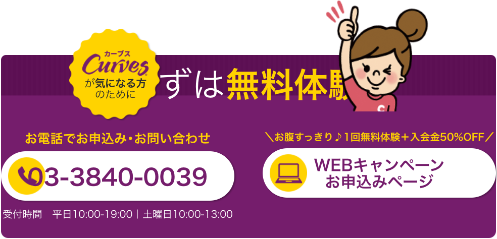 【江北】江北駅周辺のおすすめフィットネスジム・パーソナルトレーニングジムをご紹介!_カーブス 梅島駅前