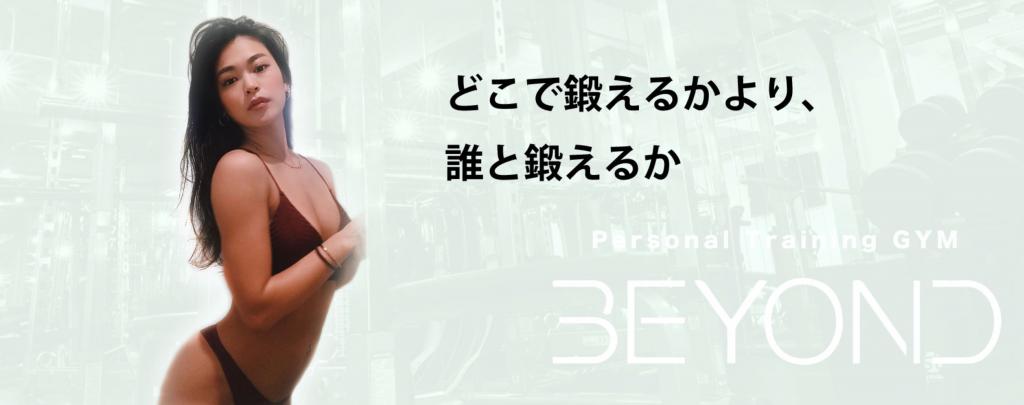 【青砥】青砥駅周辺のおすすめフィットネスジム・パーソナルトレーニングジムをご紹介!_BEYOND(ビヨンド)ジム