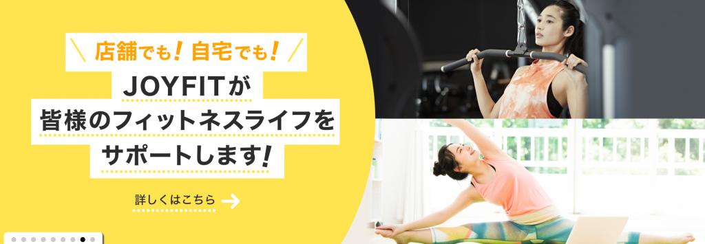 【柴又】柴又駅周辺のおすすめフィットネスジム・パーソナルトレーニングジムをご紹介!_JOYFIT(ジョイフィット)24