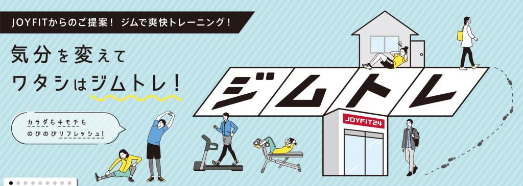 【三ノ輪】三ノ輪駅周辺のおすすめフィットネスジム・パーソナルトレーニングジムをご紹介!_JOYFIT(ジョイフィット)24