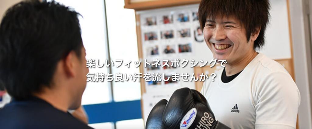 【三ノ輪】三ノ輪駅周辺のおすすめフィットネスジム・パーソナルトレーニングジムをご紹介!_矢代ボクシングフィットネスクラブ