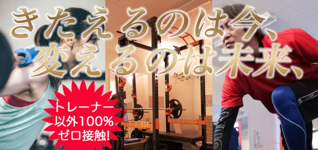 【三ノ輪】三ノ輪駅周辺のおすすめフィットネスジム・パーソナルトレーニングジムをご紹介!_台東パーソナルトレーニングジムKINYO